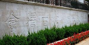 Yunnan University - Image: YNU03