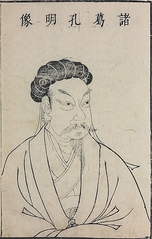 Zhuge Liang - An illustration of Zhuge Liang in the Sancai Tuhui (1609)