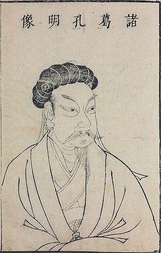 Zhuge Kongming Sancai Tuhui.jpg