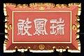 Zuiho-den00s.jpg