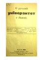 Іван Пулюй. О руський унїверезитет у Львові (1904).pdf