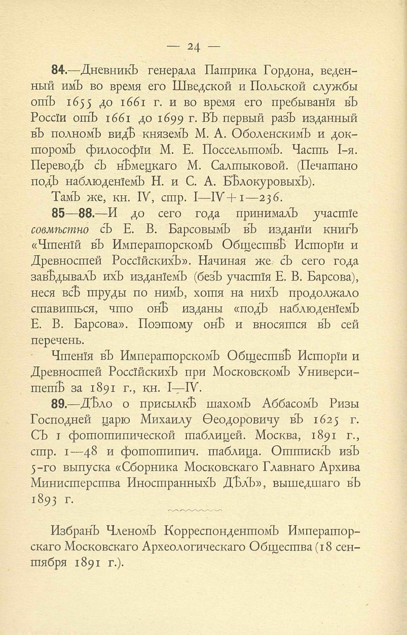 ipbr список членов г москва: