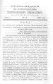 Вологодские епархиальные ведомости. 1897. №13, прибавления.pdf