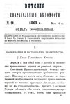 Вятские епархиальные ведомости. 1863. №10 (офиц).pdf