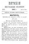 Вятские епархиальные ведомости. 1865. №02 (дух.-лит.).pdf