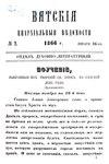 Вятские епархиальные ведомости. 1866. №02 (дух.-лит.).pdf