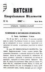 Вятские епархиальные ведомости. 1867. №14 (офиц.).pdf