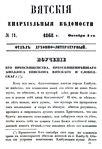 Вятские епархиальные ведомости. 1868. №19 (дух.-лит.).pdf