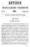 Вятские епархиальные ведомости. 1869. №19 (дух.-лит.).pdf