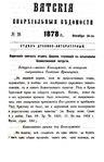 Вятские епархиальные ведомости. 1878. №20 (дух.-лит.).pdf
