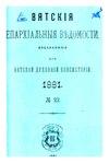 Вятские епархиальные ведомости. 1881. №23 (офиц.).pdf