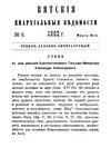 Вятские епархиальные ведомости. 1882. №06 (дух.-лит.).pdf