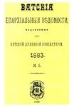 Вятские епархиальные ведомости. 1883. №05 (офиц.).pdf