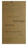 Вятские епархиальные ведомости. 1917. №03-04 (офиц.).pdf