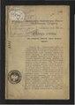 Доклады управы сент.сессии 1912 1912 43.pdf