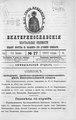 Екатеринославские епархиальные ведомости Отдел официальный N 17 (11 июня 1912 г) Год 40.pdf