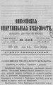 Енисейские епархиальные ведомости. 1889. №19-20.pdf
