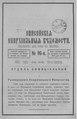 Енисейские епархиальные ведомости. 1895. №16.pdf