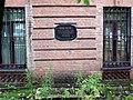 Знаменщикова 7, памятная табличка на фасаде слева от входа, к которой ведут разрушенные ступени.jpg