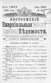 Костромские епархиальные ведомости. 1915. №12.pdf