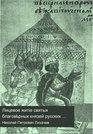 Лицевое житие святых благоверных князей русских Бориса и Глеба 1907.pdf