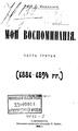 Мои воспоминания Часть 3 1881-1894 гг. 1912.pdf
