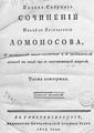 ПСС М. Ломоносова. Том 4 (1803).pdf