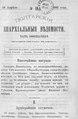 Полтавские епархиальные ведомости 1902 № 11 Отдел официальный. (10 апреля 1902 г.).pdf