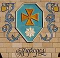 Полтавський краєзнавчий музей (герб Миргорода).jpg