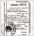 Посвідка украинизация 1928 год.jpg