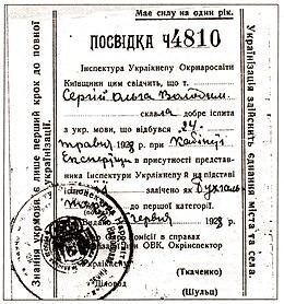 Справка Посвідка о сдаче бухгалтером экзаменов на знание украинского языка