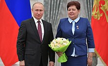 Путин вручил медали Героя Труда 11.jpg
