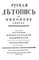 Руская летопись по Никонову списку Часть 2 1768 -rsl01004095265-.pdf