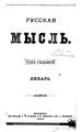 Русская мысль 1886 Книга 01.pdf