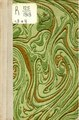 Сборник главнейших официальных документов по управлению Восточною Сибирью. Том III. Выпуск IV (1884).pdf