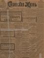 Сибирская жизнь. 1901. №106.pdf