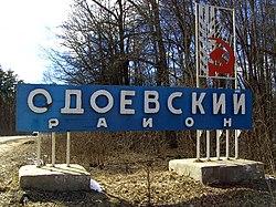 Стела на границе с Суворовским районом.JPG