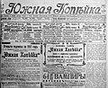Южная копейка 1916-11-30-title-01.jpg