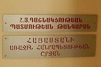 ՀՅԴ պատմության թանգարան-հիմնադրամ (15).jpg