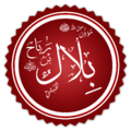 بلال بن رباح.png