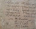 دستخط و یادگاری نوشته ، دیوار ورودی امامزاده قاسم ، جاپلق ، ازنا 1394.jpeg