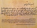 قرار تعيين الشيخ ابراهيم بن عبدالقادر البري -قاضيا للمدينة المنورة 2013-12-24 15-57.jpg