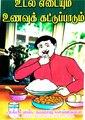 உடல் எடையும் உணவுக் கட்டுப்பாடும்.pdf