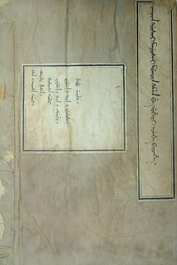 the cover of the Eight Manchu Banners' Surname-Clans' Book <<Ba Qi Man Zhou Shi Zu Tong Pu >> Man Wen Ban Shu Ying .jpg