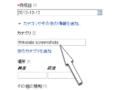 コモンズ・アップロードウィザード 17b.png