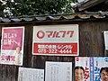 マルフク看板 京都市左京区吉田近衛町 - panoramio.jpg
