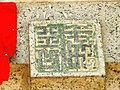 东源康禾仙坑村八角楼20121003 - panoramio (26).jpg