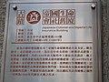 帝國生命會社舊廈 臺北市 直轄市定古蹟其他 Venation 1.JPG
