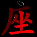 座-red.png