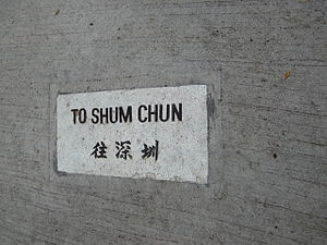 "Shenzhen - An old Hong Kong railway sign rendering the city's name as ""Shum Chun"""